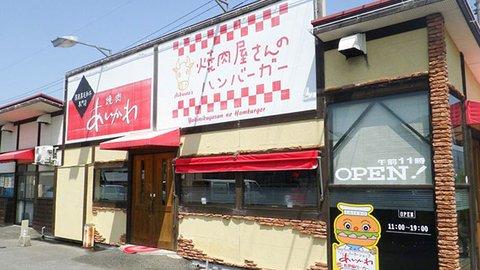 長崎和牛100%の肉汁したたる!焼肉店直営「あいかわ」の佐世保バーガー