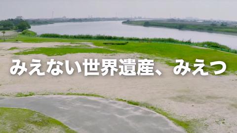 それで…世界遺産どこ?佐賀県の三重津海軍所跡が見えなさすぎて話題