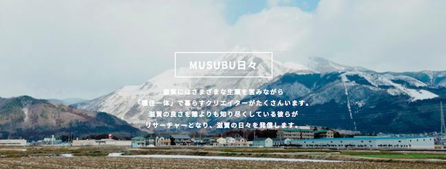 MUSUBU SHIGA 滋賀県 日々 instagram