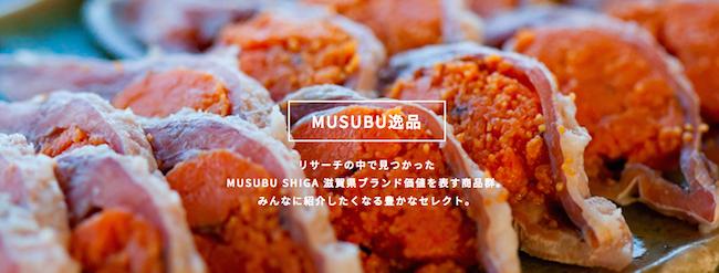 MUSUBU SHIGA 滋賀県 クリエイター 逸品