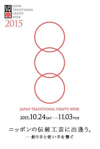芸術の秋 伝統工芸 JAPAN TRADITIONAL CRAFTS WEEK 2015 伝統 扇子 仏壇