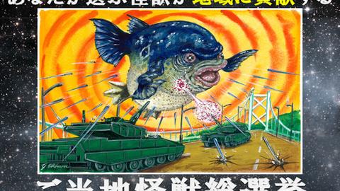 47都道府県から集結!ご当地怪獣総選挙、あなたの推し怪獣は?