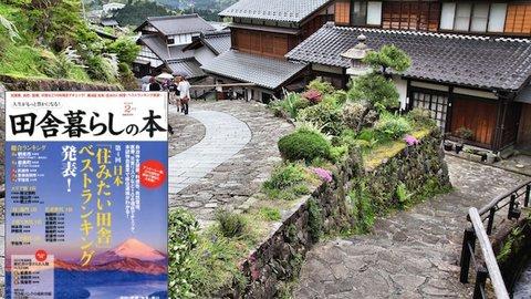 最も住みたい田舎No.1が決定!西日本がランキング上位を独占