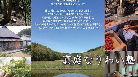 経済大国の残像を追う日本が、真庭の「里山資本主義」から学ぶべきこと