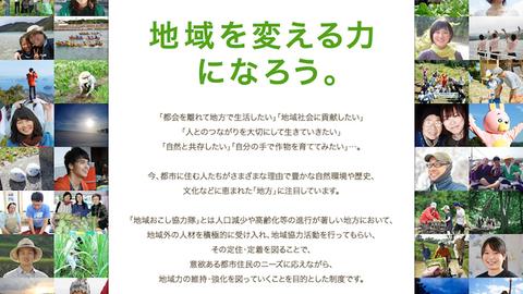 【発表】「地域おこし協力隊」都道府県別・隊員数ランキング2015年版