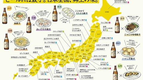 今度はご当地「餃子」の登場だ。47都道府県別の餃子とビールのコラボ