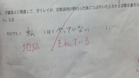 センスありすぎ。学校のテストで起こったおもしろ珍解答20選