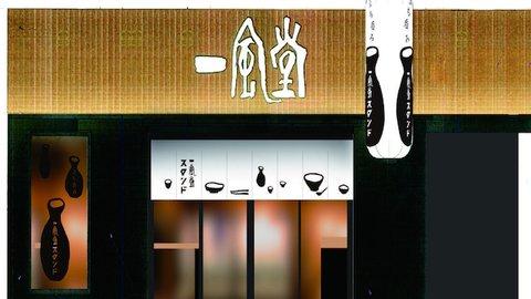 博多ラーメン「一風堂」が、粋な日本酒を立ち飲みできる新店舗をオープン
