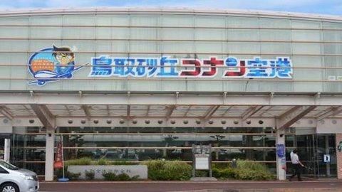 真実はいつも1つ。鳥取の空港がもはや「コナン空港」だった