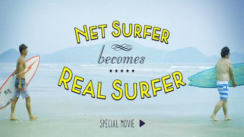 彼女にフラれた少年が、宮崎県日向市の海でサーファーに変貌するPR動画