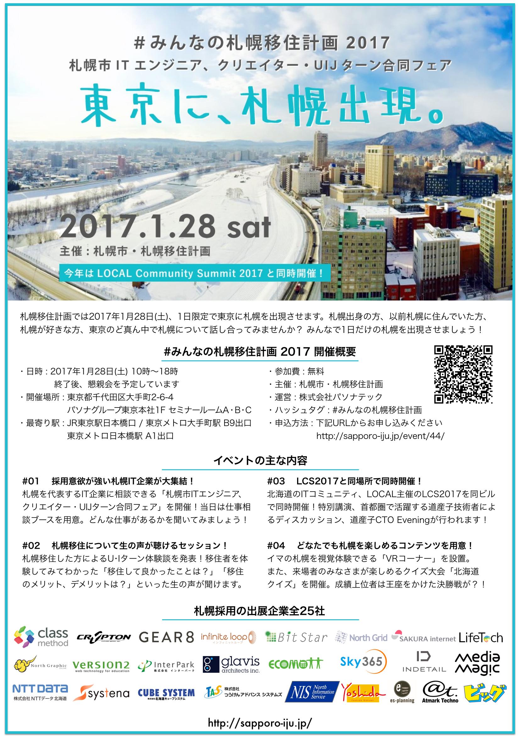 札幌移住計画_フライヤー