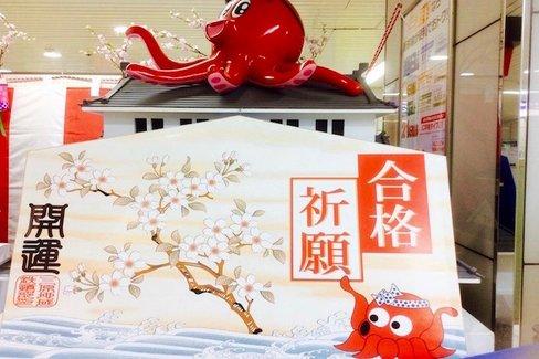 タコだけに「置くとパス」。合格祈願絵馬で広島県三原市が町おこし