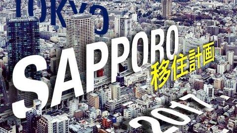 ワタシもいつか札幌に……年に一度の「東京脱出計画」を考える時が来た