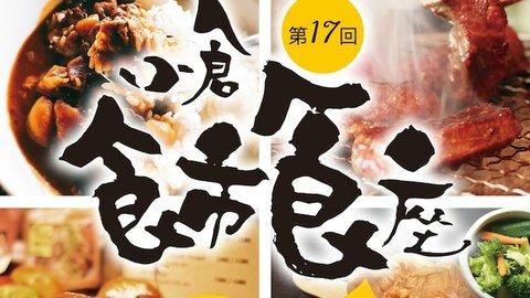 北九州市の食のイベント「小倉 食市食座」開催。注目は「牛丸焼き」