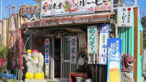 沖縄好きなら誰もが通る、おばあの洗礼「カメカメ攻撃」