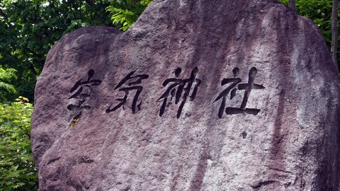世にも珍しい「空気」を信仰の対象にした、山形県朝日町「空気神社」