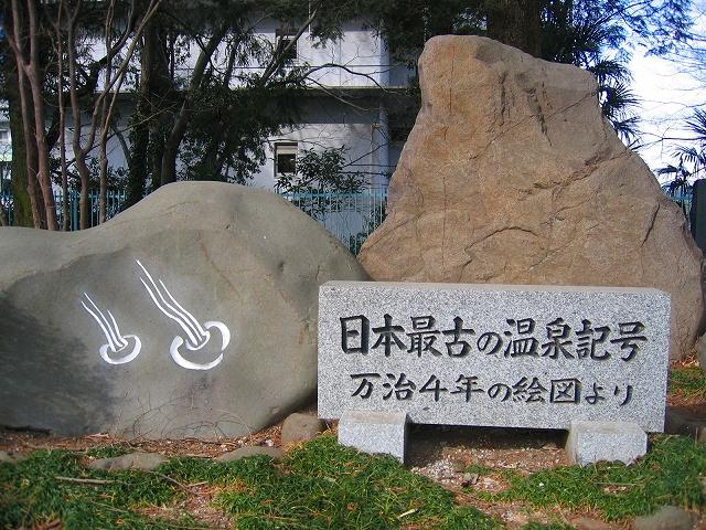 磯部温泉_日本最古の温泉記号_-_panoramio