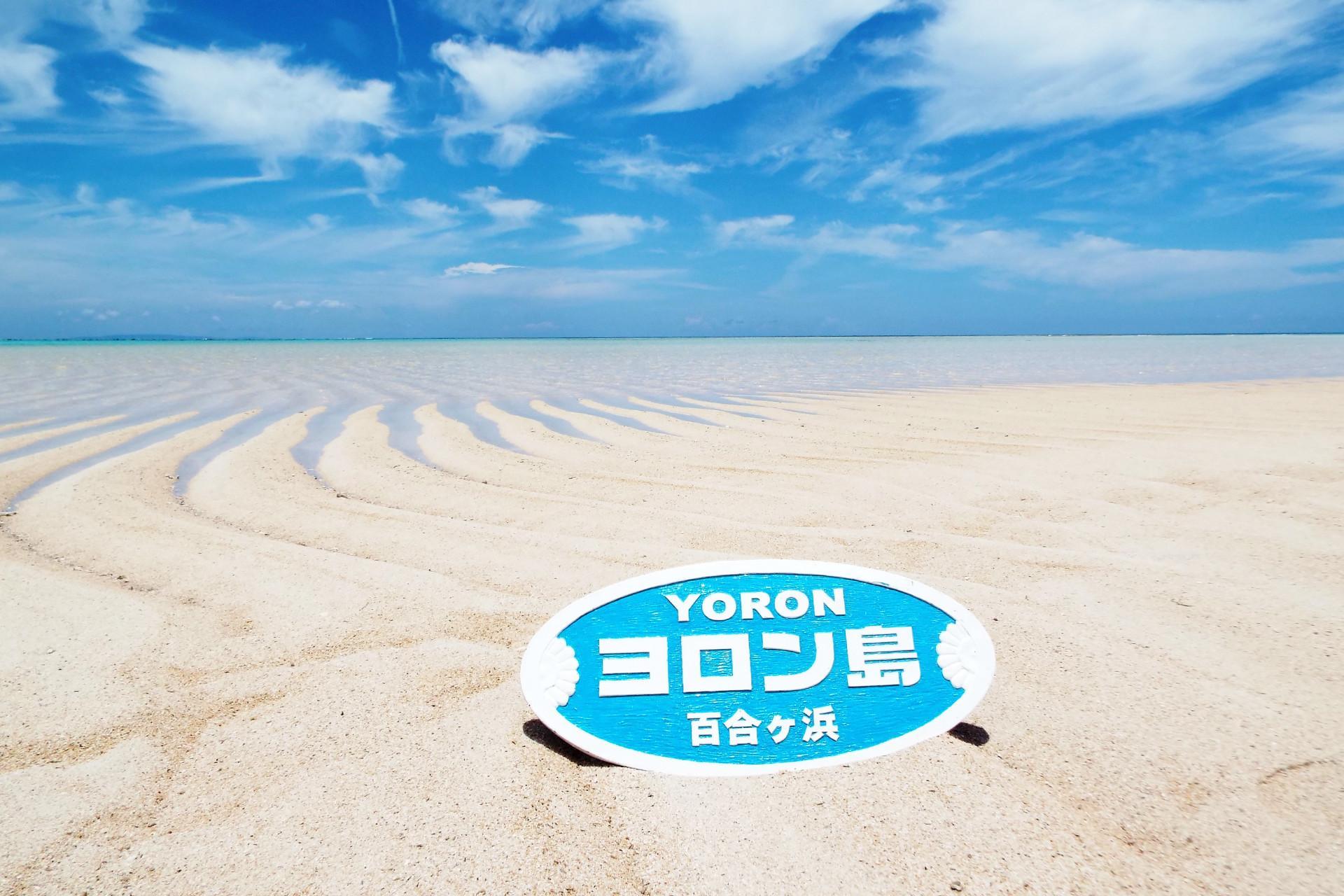 yoronjima01