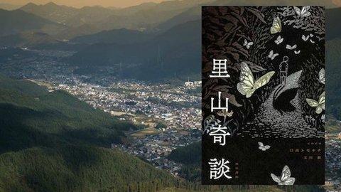 【書評】里山にはきっと何かいる。恐怖に満ちた「人里と深山の境界」
