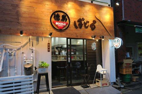 ラーメン官僚が賞賛。神奈川・元住吉で食す本格派「徳島ラーメン」