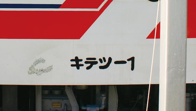 kitetsu-logo