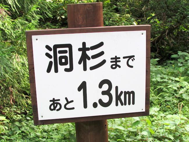 20170915_toyama_nature_24