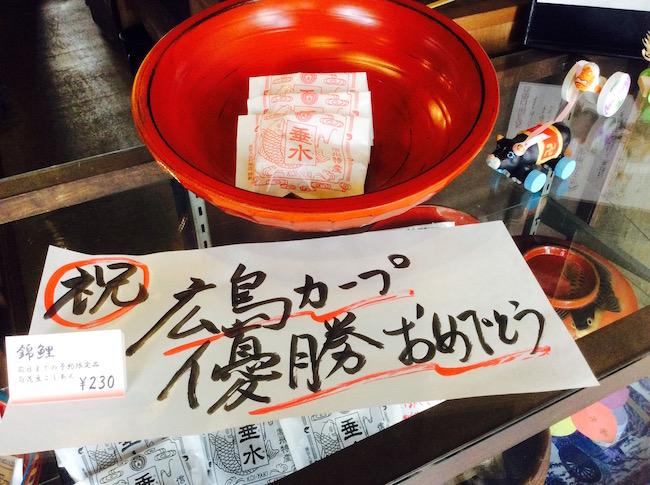 カープ優勝を記念した鯉焼き「錦鯉」