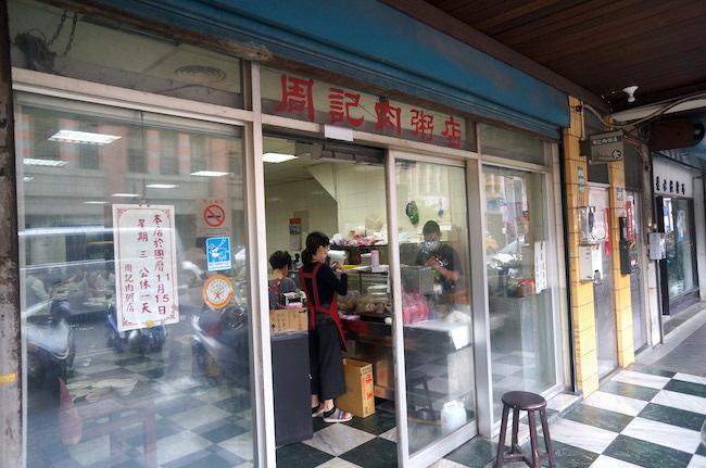 ㈪周記肉粥店 外観2
