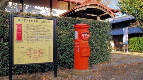 全国でも「丸い郵便ポスト」の数がなぜか圧倒的に多い東京・小平市