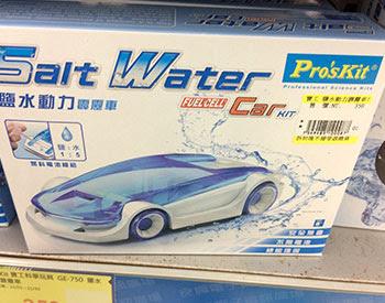 塩水で動くラジコンカー