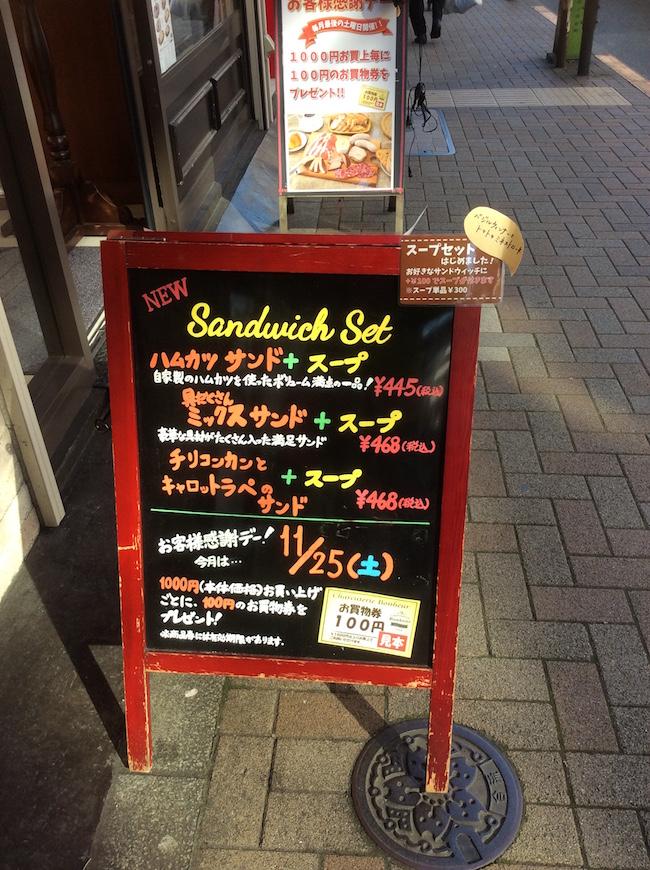 サンドイッチセットの看板