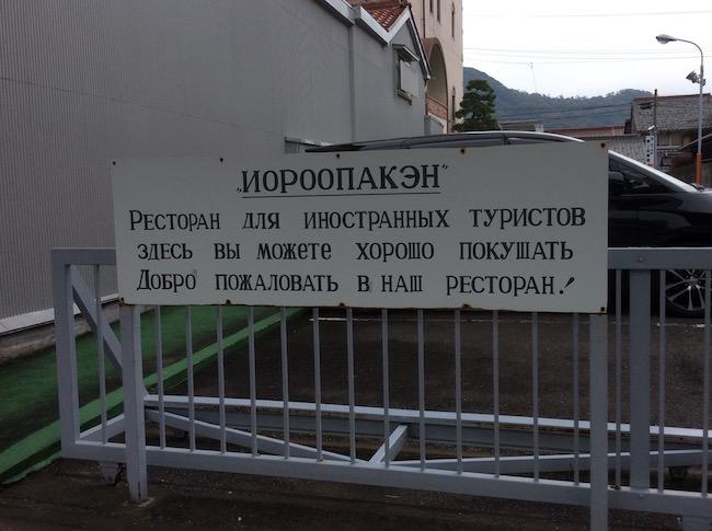 敦賀ヨーロッパ軒のロシア語の看板