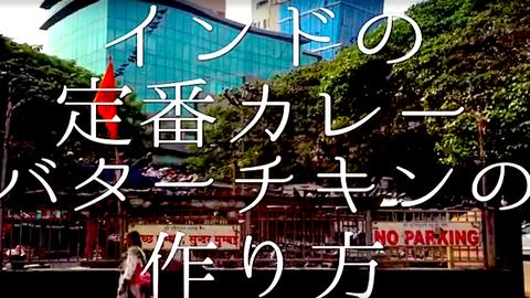 インドで「すしざんまい」ポーズ。字幕がいちいちツボる人気のインド動画