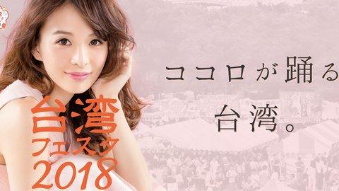 台湾に「ありがとう」を。日台の絆を深める「台湾フェスタ」代々木で開催