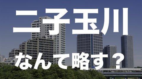 知らなかったら田舎者扱い、東京人がよく使う「地名の略語」クイズ