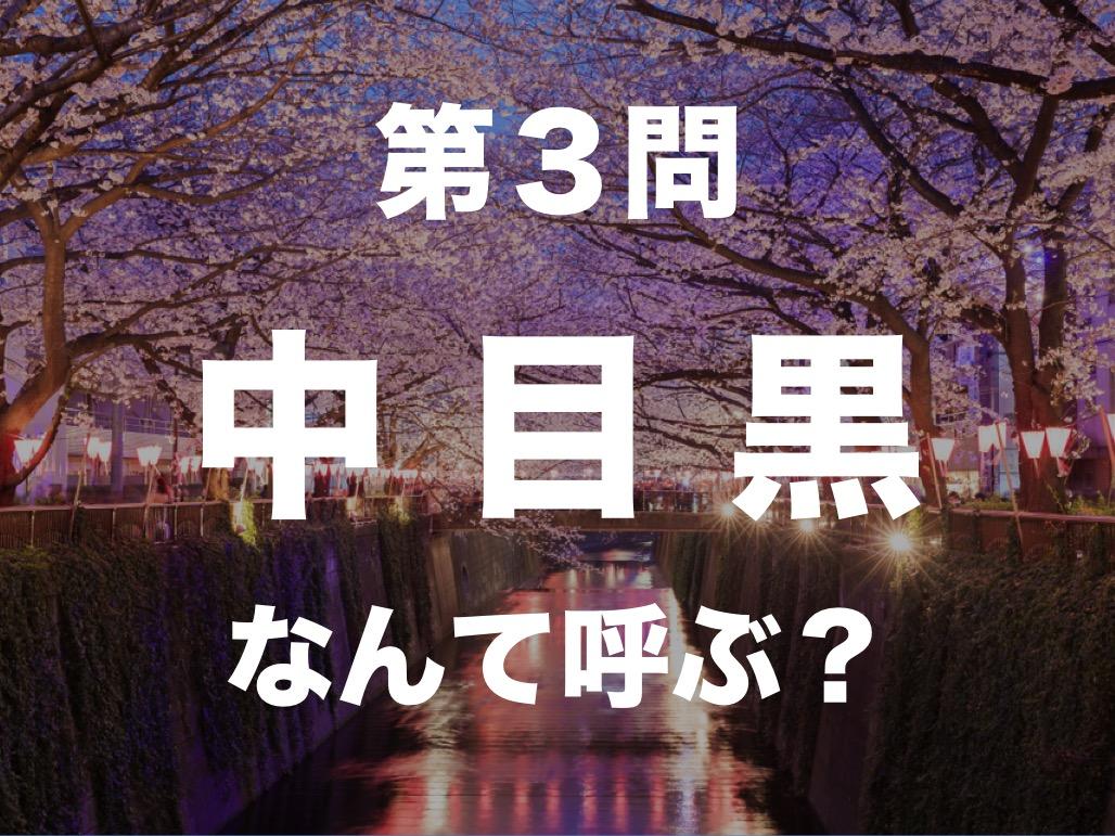 第3問 中目黒