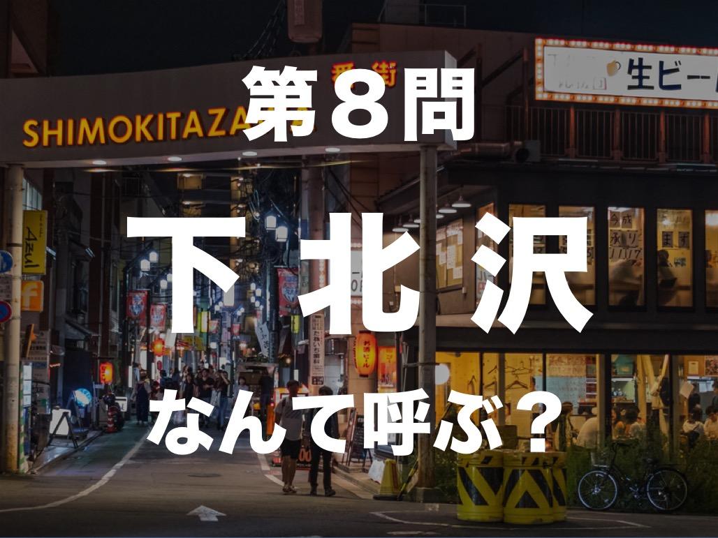 第8問 下北沢