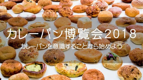 ギネスを目指すぞ。上野で100種類1万個の「カレーパン博覧会」開催