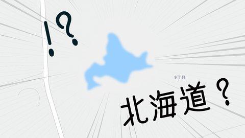 「Google Mapに北海道みたいな池がある」→かなり北海道だった!