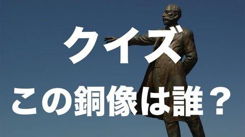 【クイズ】日本各地にある銅像、さて、名前は何でしょう?