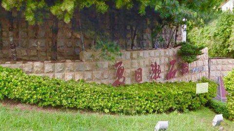 日本好きの台湾には「夏目漱石」「小室哲哉」という住宅街がある