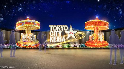 世界初、そして関東最大級。約800万球の光の祭典が大井競馬場で開催