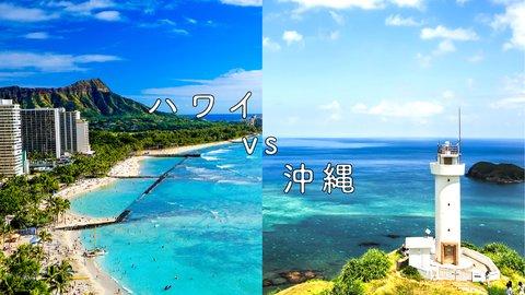 ハワイVS沖縄、日本人はどちらを選ぶ?超人気のトロピカルリゾートを徹底比較