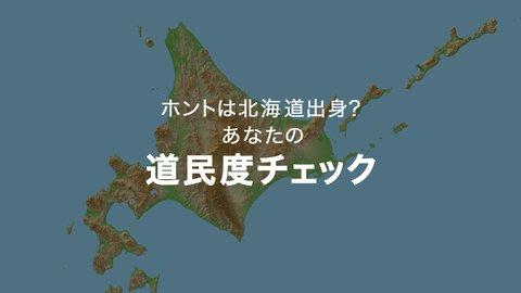 実は北海道出身かも?あなたの「道民度」チェッククイズ