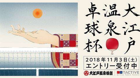大人のガチ温泉卓球。日本のテッペンを決める「大江戸温泉卓球杯」が開催