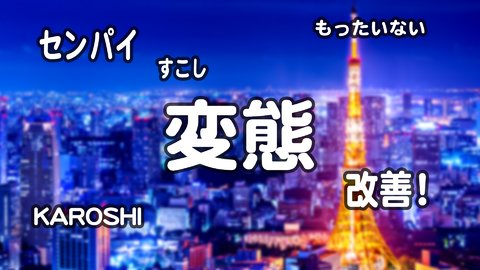 「もったいない」はもう古い?海外で通じる意外な日本語ランキング