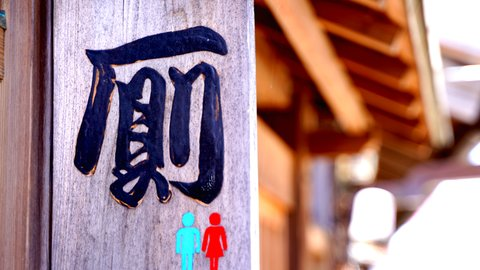 紙、流さないで!日本人が海外でやりがちな「トイレ」でのNG行動