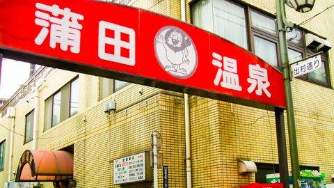 470円で天国へ。増税しても大満足、都内の最高な「銭湯」【東京23区】