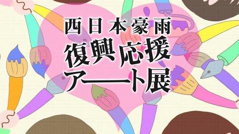 被災地の今を知ってほしい。西日本豪雨復興応援アート展が開催