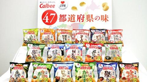 お寿司味は想定外すぎ。ポテトチップスで47都道府県の味をガチ再現